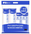 《3M》PW2000 / PW1000逆滲透RO淨水器一年份濾心組合【台灣授權公司貨】【2018年製】