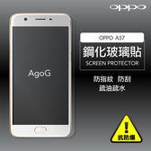 保護貼 玻璃貼 抗防爆 鋼化玻璃膜OPPO A57螢幕保護貼