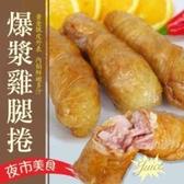 【南紡購物中心】《老爸ㄟ廚房》夜市美食-黃金爆漿雞肉捲 36條組