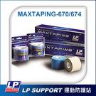 【運動貼布】LP 670 MAXTAPING 肌效能貼布(單包裝)