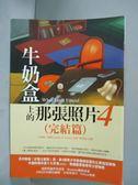 【書寶二手書T5/一般小說_GPP】牛奶盒上的那張照片4(完結篇)_卡洛琳‧庫妮