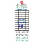 Herwood 鶴屋牌 NO.C3053 A4 雷射噴墨影印自黏標籤貼紙/ 電腦標籤 29.7x52.5mm 20大張入