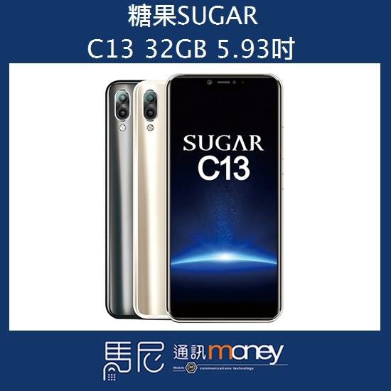 (+贈16G記憶卡)糖果手機 SUGAR C13/32GB/5.93吋螢幕/獨立三卡槽/臉部解鎖/指紋辨識【馬尼通訊】