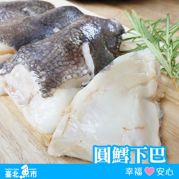 【台北魚市】圓鱈下巴(美露鱈 犬牙南極魚) 500g±5%