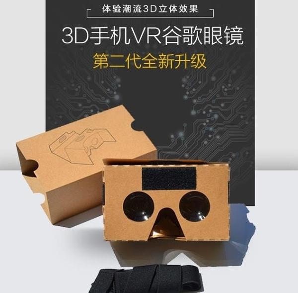 VR眼鏡 vr眼睛手機專用google谷歌眼鏡智慧cardboard紙盒2代4代5代3d盒子 果果生活館