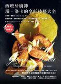 (二手書)西班牙廚神 璜.洛卡 的烹飪技藝大全:全球第一餐廳 El Celler de Can ..