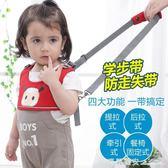 防走失帶牽引繩 兒童防丟繩防走丟帶寶寶防丟失帶嬰兒學步帶 瑪麗蓮安
