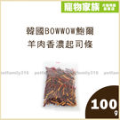 寵物家族-韓國BOWWOW鮑爾-羊肉香濃起司條100g