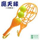 ◆結合羽球與棒球,最夯的戶外運動!◆不論是漂浮球、飛天球,簡單就上手,走到哪玩到哪!