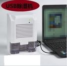 USB除濕機維德450家用除濕機小型靜音...