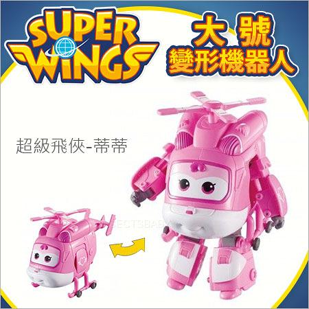 ✿蟲寶寶✿【Super Wings】超級飛俠 帶你環遊世界 大公仔 可變形 DIZZY 蒂蒂
