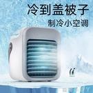 辦公室迷你空調扇制冷風扇小空調小型家用冷風機宿舍便攜式桌面用 蘿莉小腳丫