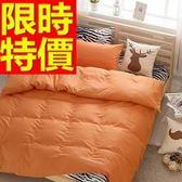 雙人床包組含枕頭套+棉被套+床罩-純棉純色簡約風四件套寢具組 14色65i27[時尚巴黎]