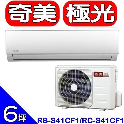 《全省含標準安裝》奇美【RB-S41CF1/RC-S41CF1】分離式冷氣