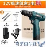 電鑽龍韻12V 鋰電鉆充電式手鉆小手槍鉆電鉆多 家用電動螺絲刀電轉