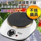 【南紡購物中心】KOLIN 歌林 黑晶鑄鐵電子爐 不挑鍋 (KCS-MNR10)電磁爐 電烤爐