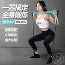 拉力器 提棒健身棒多功能瑜伽器材家用腳踩拉力繩彈力繩拉伸背部練臀【父親節秒殺】