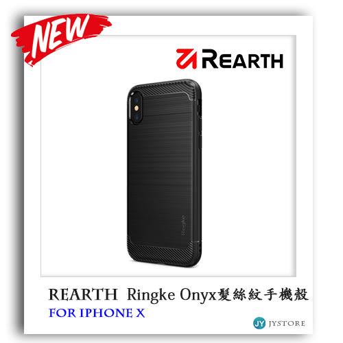 Rearth iPhone X Ringke Onyx 髮絲紋吸震手機殼 紋路 防摔 保護殼
