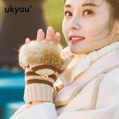 羊毛手套女冬可愛保暖學生韓版騎車騎行半指翻蓋兔毛半截露指手套【韓國時尚週】