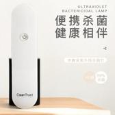 紫外線消毒器UVC殺菌儀盒LED燈手持便攜式家用N95內衣棒機 樂活生活館