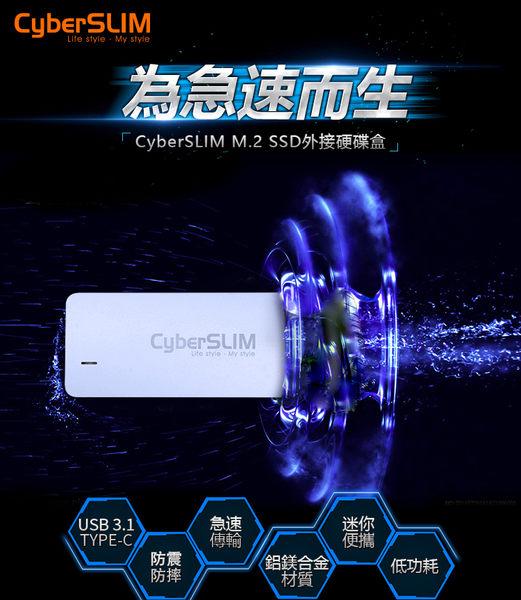 CyberSLIM 行動硬碟 M2 240G行動固態硬碟USB3.1 Type-C 存取檔案就是快 MAC也好用