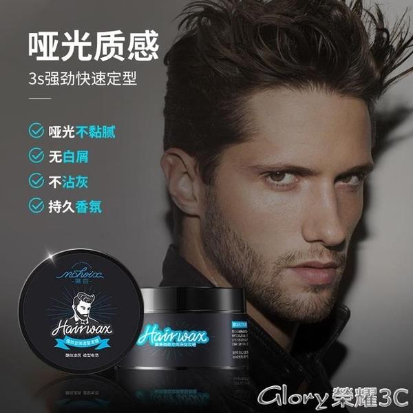 髮蠟 髮蠟男士定型清香自然蓬鬆頭髮造型膏無味髮膠干膠啞光髮泥油 榮耀新品