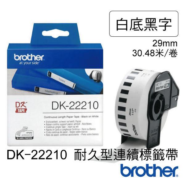 【免運】brother 連續型標籤帶 DK-22210(白底黑字 29mm x 30.48m)