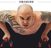 伏地挺身器s型工字型可折疊健身器材男練臂肌俯臥撐輔握訓練器【奇趣小屋】