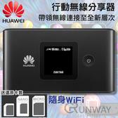 HUAWEI 華為 隨身WiFi 分享器 E5577 4G 全網通 LTE 行動無線 可攜式 行動網路 路由器 插卡式