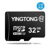 32G手機記憶卡高速TF卡32G儲存SD卡