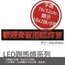 【臺灣製造】鋒寶 LED 看板 LED廣告招牌 LED廣告跑馬燈 FB-29337型(戶外防水機,高亮度)