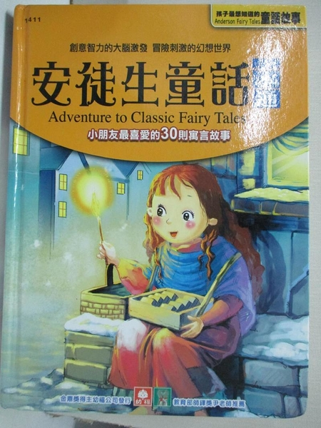 【書寶二手書T1/兒童文學_DUG】安徒生童話一本通_幼福文化