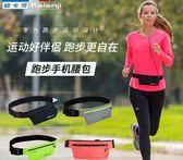 運動腰包男女戶外健身手機跑步運動薄款隱形貼身腰包 至簡元素