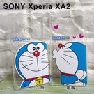 哆啦A夢空壓氣墊軟殼 SONY Xperia XA2 (5.2吋) 小叮噹【正版授權】