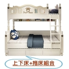 【千億家居】歐風兒童床組/上下床+拖床組合/雙層床/兒童上下舖/MG106-1