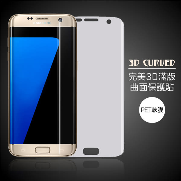 X_mart 三星Samsung S6 Edge 完美3D滿版 曲面膜 保護貼 雙正面 2入 亮面 螢幕膜
