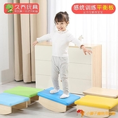 幼兒園玩具感統訓練器材家用平衡板平衡臺平衡木蹺蹺板兒童健身器【小獅子】