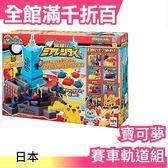 【賽車軌道組】神奇寶貝 日本 寶可夢 遊戲工廠 皮卡丘 口袋妖怪 桌遊 玩具大賞益智【小福部屋】