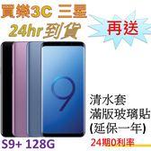 現貨 三星 S9+ 手機 6G/128G,送 清水套+3D滿版 玻璃保護貼+延保一年,24期0利率,samsung G965