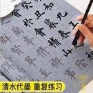 練毛筆字帖水寫布套裝初學者沾水練習書法入...