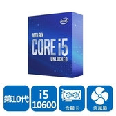【綠蔭-免運】INTEL 盒裝Core i5-10600