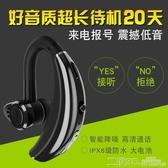 藍芽商務耳機 藍芽耳機掛耳式華為榮耀8 p10 p9 p20 mate9開車無線迷你超小通用  DF   艾維朵