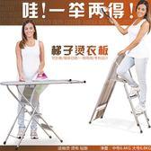燙衣板 繁榮梯子燙衣板家用折疊熨衣板高檔電熨斗板兩用燙衣架多功能熨台 購物節必選