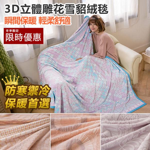 [SN]《三款任選》立體3D浮雕雪貂絨毯(150x200cm)雕花保暖毯/質感更勝法蘭絨.羊羔絨