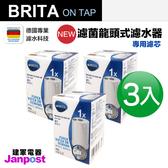 全新升級 Brita on tap 濾菌龍頭式濾水器 專用 濾芯 濾心 3入