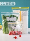 食物保鮮袋 優思居 食品密封袋加厚自封袋 家用冰箱收納食物保鮮袋冷凍分裝袋 米家