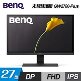 【BenQ 明基】27型 GW2780 Plus LED 光智慧護眼螢幕 【贈3C螢幕清潔布】