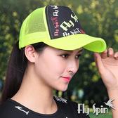 運動帽子-印花流行防曬網帽遮陽潮帽卡車帽13SS-C053 FLY SPIN