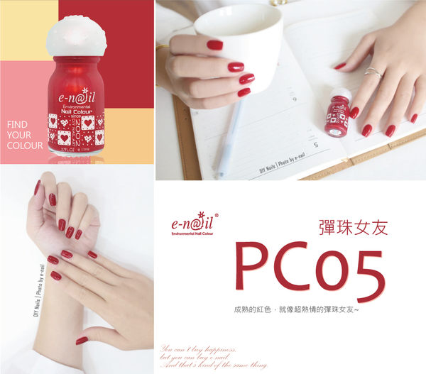 Top 6 *韓笙笙* (e-nail PC05彈珠女友) 可剝式水指甲 / 健康水性指甲油