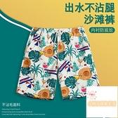 可下水情侶寬松款溫泉海邊沙灘褲男游泳褲五分防尷尬速干短褲